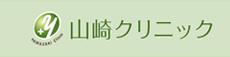 山崎クリニック